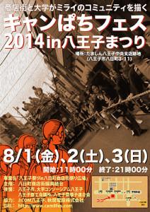 キャンぱち_poster_B2_0714_outline